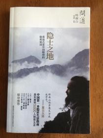 问道·终南山:隐士之地