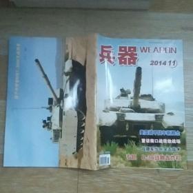 兵器知识2014·11【实物拍图】