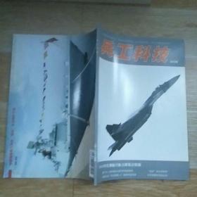 兵工科技2013.14【实物拍图】