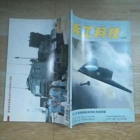 兵工科技2013.13【实物拍图】