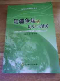 陆海空疆界知识丛书:陆疆争端的历史与现实