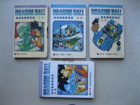 五彩缤纷七龙珠--龙珠(卷16、19、22~26、28、30~42)共21本--挂刷包邮!!!窄32开