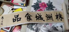 武中奇书法,看图,保真