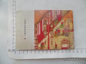 明信片:《宪宗元宵行乐图》明(五枚连体,无邮资,详见图S)