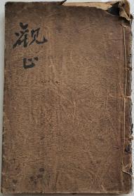 【孔网最低】《古文观止》卷九至卷十二,牛皮纸封面一厚册!多三苏文章。
