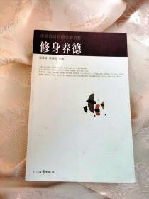 修身养德(中国诗词名篇类编赏析)2009一版一印