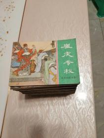 东周列国故事连环画