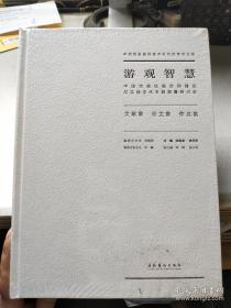 全新正版 游观智慧-中国古典绘画空间理论与实践学术专题展暨研讨会文献集 十品塑封