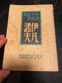 民国三十五年初版 (契诃夫戏剧选集)《伊凡诺夫》丽尼 译!