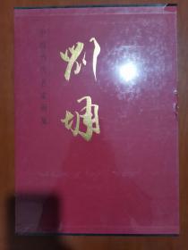 中国近现代名家画集 刘墉 全新未拆封