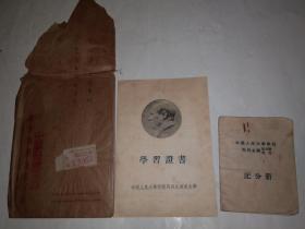 中国人民大学附设马列主义夜大学1956年学习证书+1953年计分册(带五十年代邮票实寄封)