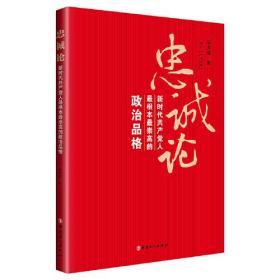 忠诚论:新时代共产党人最根本最崇高的政治品格