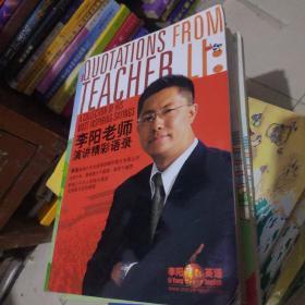 李阳老师演讲精彩语录