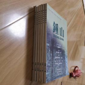 钟山2001年2-6 2002年2(六本合售)