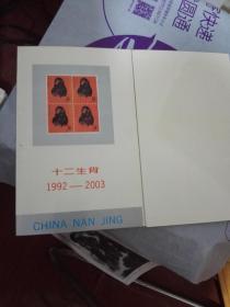 邮折 十二生肖邮票 1992-2003