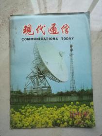 创刊号《现代通信》1981年第1期