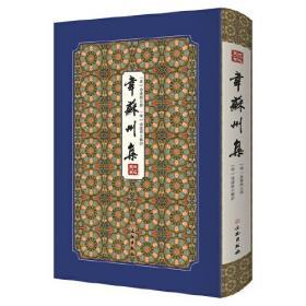 韦苏州集——拾瑶丛书