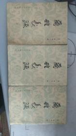 尔雅义疏一二三册全 北京市中国书店