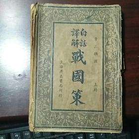 白话译解战国策 (上册)