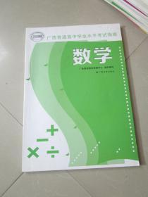 广西普通高中学业水平考试指南 数学