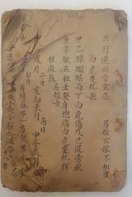 清末民初《白虎变化歌》等风水方面手抄
