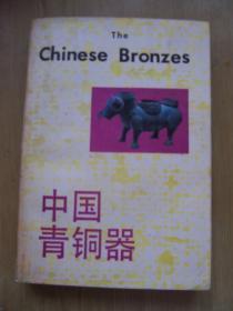 中国青铜器 【32开--62】
