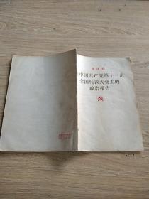 华国锋在中国共产党第11次全国代表大会上的政治报告。