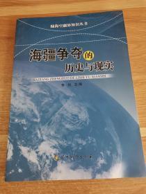 陆海空疆界知识丛书:海疆争端的历史与现实