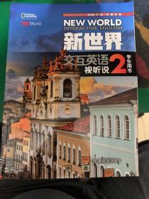 新世界交互英语视听说2 学生用书  全新正版 带激活码