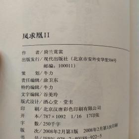 凤求凰 1.2