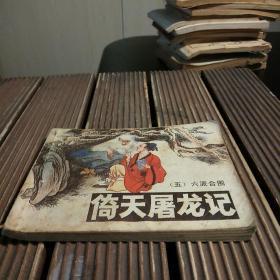 连环画:倚天屠龙记(五)六派合围