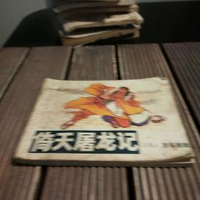 连环画:倚天屠龙记(八)万安脱险