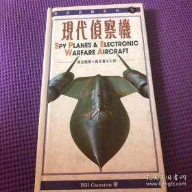世纪武器系列 【现代侦察机