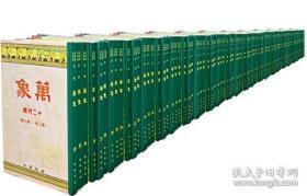 万象 民国期刊汇编之一全套46册影印