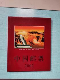 2002年邮票年册
