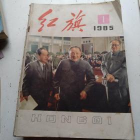 红旗1985/01(封面邓小平胡耀邦赵紫阳在十二届三中全会上)