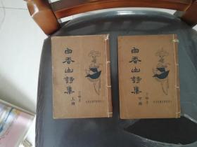 白香山诗集-上下册