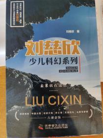 刘慈欣少儿科幻系列 签名