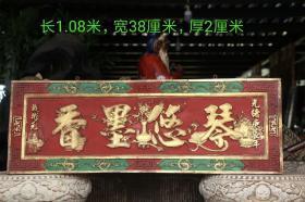 楸木描金匾,琴悠墨香,整木雕刻,茶楼会所装饰物