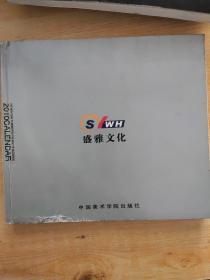 挂历缩样(盛雅文化)(2010年)