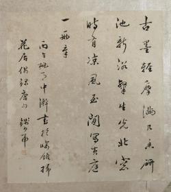 钱少虎【行书诗】清道光年间杭州著名书法家。原托裱纸本镜心,保作者手绘作品。品相如图。尺寸 :27 x 25 cm。