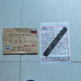 名家信札:王宣明(上海著名画家)致张继馨(苏州老画家)信札附有实寄信封