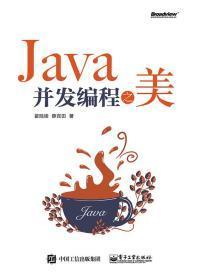 【全新正版】Java并发编程之美
