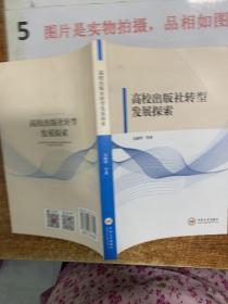 高校出版社转型发展探索