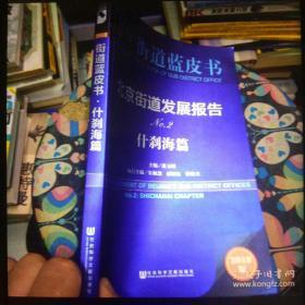 北京街道发展报告No.2什刹海篇