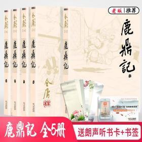 鹿鼎记 全套共5册 鹿鼎记金庸  经典旧版再现 金庸经典武侠小说