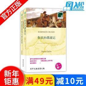 双语译林:鲁滨孙漂流记/鲁滨逊漂流记原著 英文版书 中文全