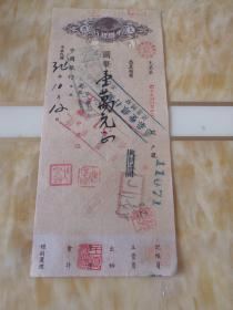 民国支票 中国银行 1