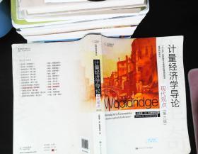 计量经济学导论:现代观点(第六版)(经济科学译丛)【书本有水印 内页有划线笔记】
