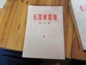 毛泽东选集 全三卷